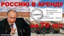 Россия вместе с населением уходит в аренду на 70 лет. Всё по закону | Pravda GlazaRezhet
