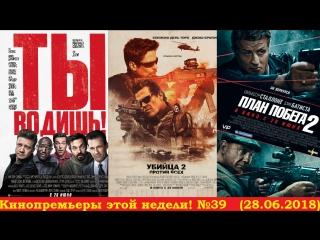 Кинопремьеры этой недели! №39 (28.06.2018)