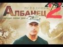 псевдоним Албанец 2(1 часть из 2)