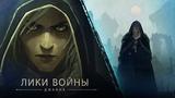«Лики войны»: Джайна (в исполнении Натальи «Хелависы» ОШей, «Мельница»)