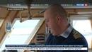 Новости на Россия 24 Теплоход службы по охране биоресурсов проведет рейд в акватории Обской губы