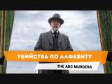 Убийства по алфавиту | The ABC Murders — Трейлер сериала [2018]