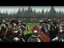 Рим Расцвет и гибель империи Первая Война с Варварами 1 13