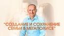 Олег Торсунов Создание и Сохранение Семьи в Мегаполисе