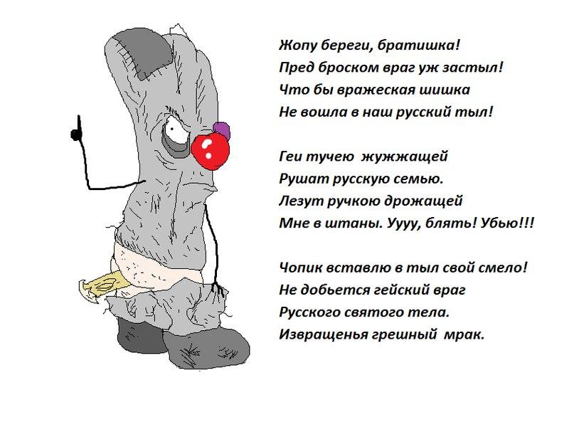 Путин запретил пропаганду гомосексуализма: нарушителям грозит штраф до миллиона рублей - Цензор.НЕТ 7187