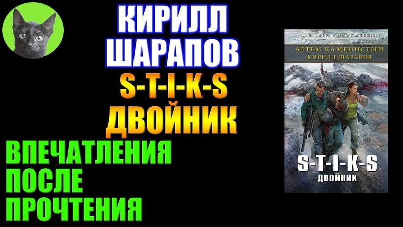 Заметки 197- S-T-I-K-S. Двойник -Артем Каменистый, Кирилл Шарапов-впечатления после прочтения книги