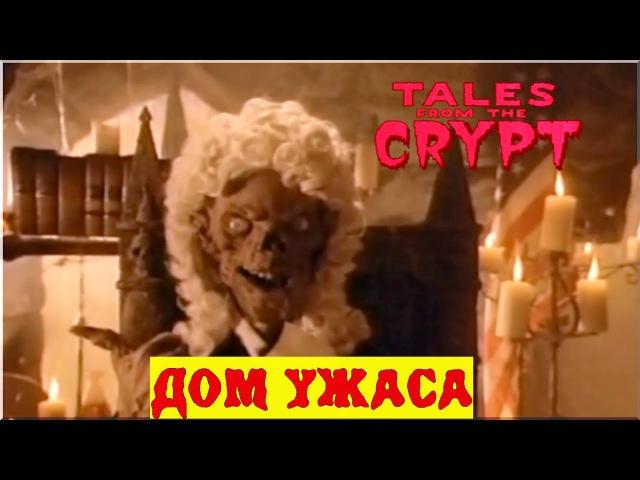 Байки из Склепа 5 сезон 7 серия Дом Ужаса