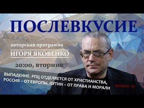 РПЦ ОТДЕЛЯЕТСЯ ОТ ХРИСТИАНСТВА РОССИЯ ОТ ЕВРОПЫ ПУТИН ОТ ПРАВА И МОРАЛИ Послевкусие 15