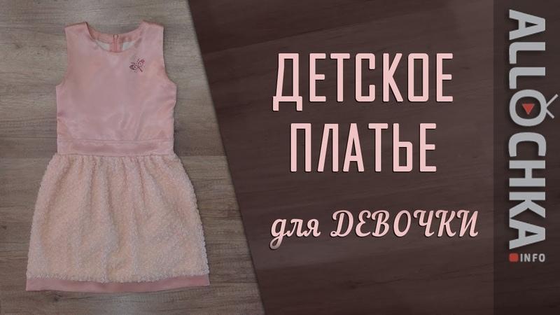 Как сшить платье для девочки за 1 час ✂ Детское платье своими руками