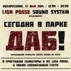 18.05.2014 Lion Posse: СЕГОДНЯ В ПАРКЕ ДАБ!