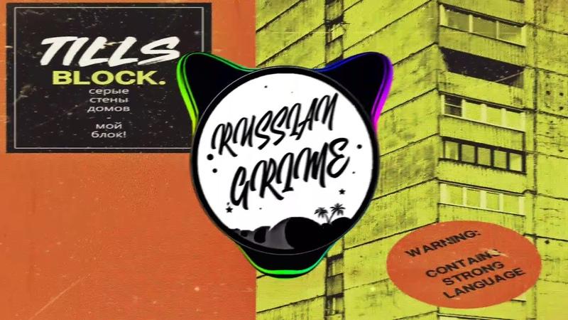 Tills - BLOCK Russian Grime