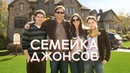 Семейка Джонсов / The Joneses (2010) / Драма, Мелодрама, Комедия