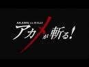 Akame ga Kill Убийца Акаме Трейлер