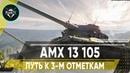 AMX 13 105 - ПУТЬ К 3-М ОТМЕТКАМ (79%)