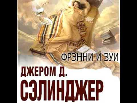 Джером Сэлинджер - Фрэнни (аудиокнига)
