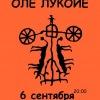 6/09/чт -  «ОЛЕ ЛУКОЙЕ» в FISH FABRIQUE NOUVELLE