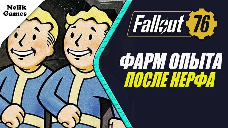Fallout 76 Фарм опыта после нерфа