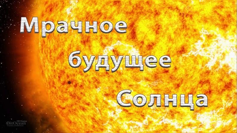 Вселенная: Мрачное будущее Солнца || Что ждет нашу звезду? || Док. Фильм FHD 1080p
