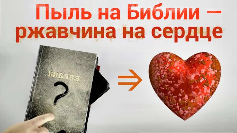 Пыль на Библии - ржавчина на сердце
