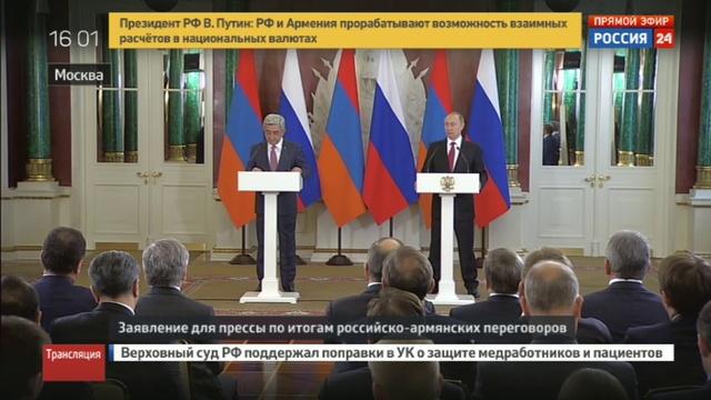 Новости на Россия 24 • Саргсян поблагодарил Путина за возвращение картины Врубеля
