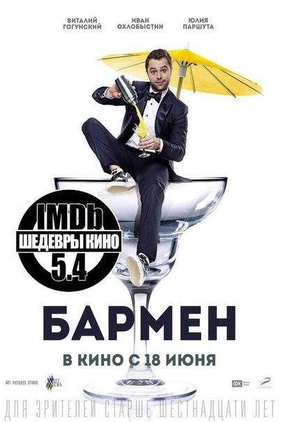 Бapмен (2015)