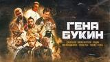 Джарахов, Тилэкс, Big Russian Boss, Young P&ampH, DK, MORGENSHTERN &amp ХЛЕБ Гена Букин Russian Rap