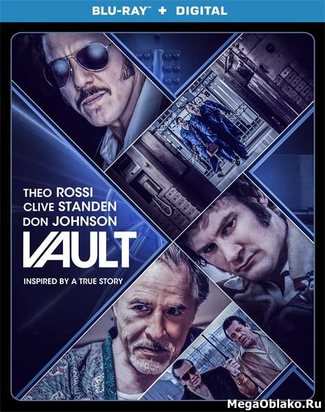 Легендарное ограбление / Хранилище / Vault (2019/BDRip/HDRip)