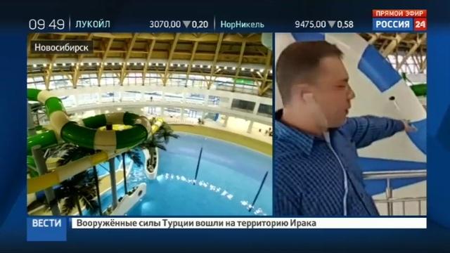Новости на Россия 24 • В Новосибирске открывается крупнейший в России аквапарк