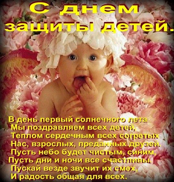 Поздравление с днем защиты детей сестре
