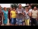 Видеообращение к Президенту РФ от жителей д 1 я Моква Курского района2