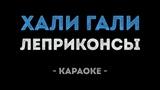 Леприконсы - Хали гали (Караоке)