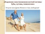 Исцеление костной системы_ Зубы, суставы, позвоночник. Ольга Комарова