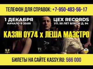 КАЗЯН ОУ74 × ЛЕША МАЭСТРО | 01.12 | ЦЕХ RECORDS