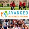 AVANGEO - обучение за рубежом
