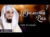 Прелести Рая - Невесты Праведников  Шейх Умар ас-Саадан