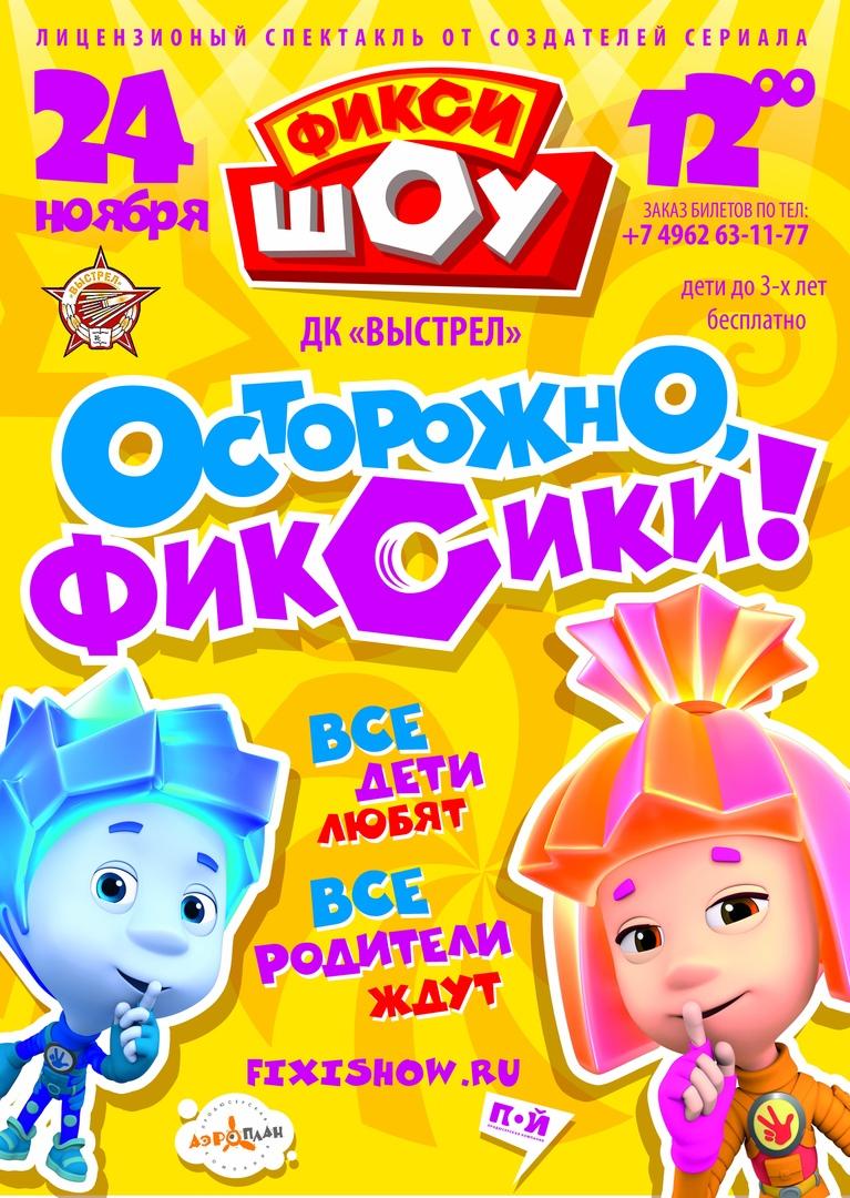 Афиша Солнечногорск ФИКСИ ШОУ / 24 НОЯБРЯ / СОЛНЕЧНОГОРСК