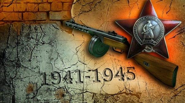 Материалы ко Дню Победы