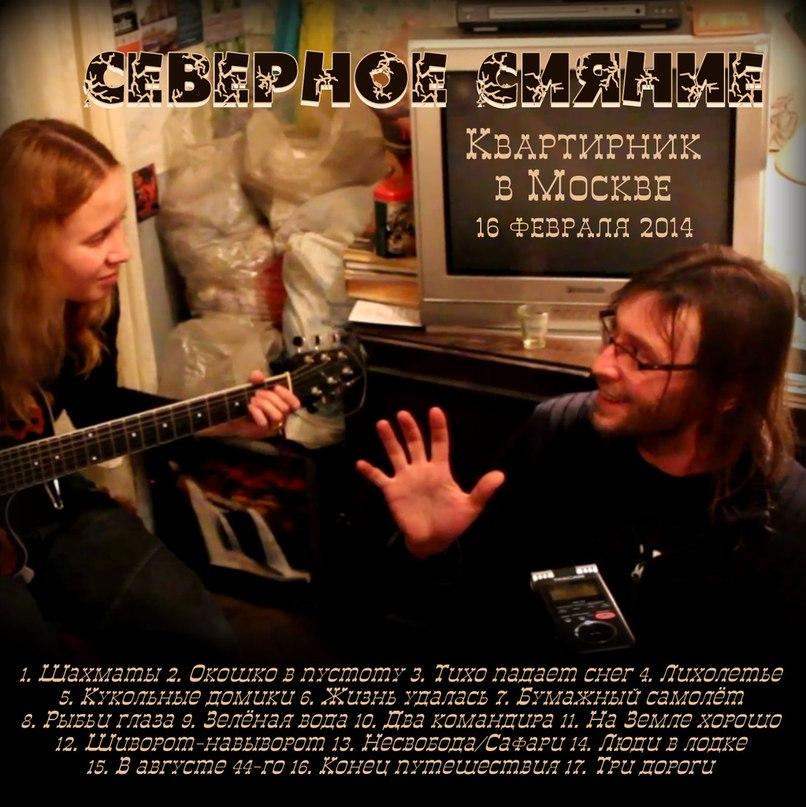 Северное Сияние - Квартирник у Наташи Качуры, Москва (16.02.14) (2014)