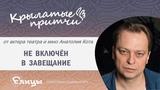 Анатолий Кот - Не включен в завещание - Притча Пауло Коэльо - Крылатые притчи