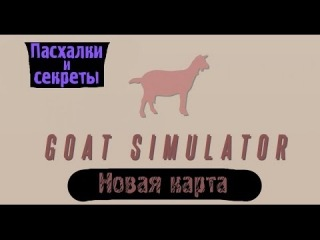 [НЕ ТакиЕ ИгрЫ] Goat Simulator-Симулятор Козла {Новая карта} [Изучаем карту]