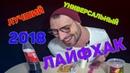 ЛУЧШИЙ УНИВЕРСАЛЬНЫЙ ЛАЙФХАК ТРЕНД 2018