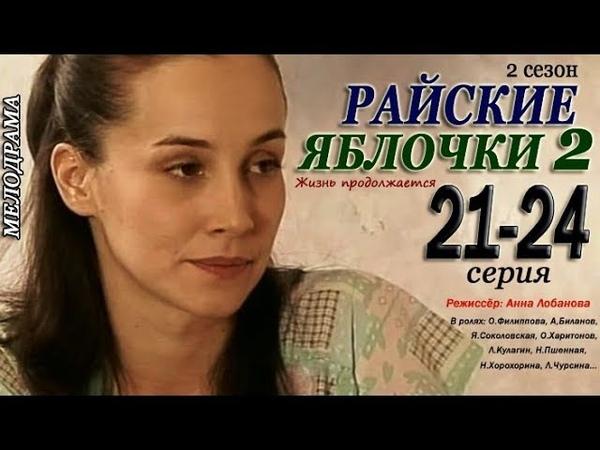 Райские яблочки-2 (2 сезон) 21,22,23,24 серия Мелодрама