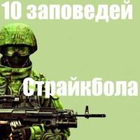 10 страйкбольных заповедей Школа Командиров