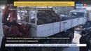 Новости на Россия 24 • Спасатели покидают место крушения Ан-148 в Подмосковье