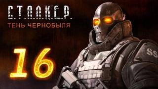 S.T.A.L.K.E.R. Тень Чернобыля [#16] - Доктор Всёболит