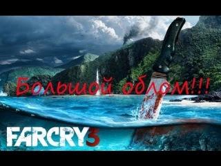 Прохождение  Far cry 3 Часть 1 Большой облом!!!