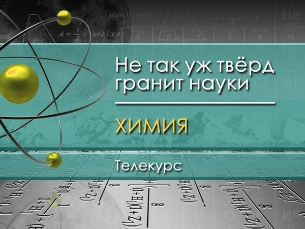 Химия для чайников Лекция 6 Диссоциация молекул воды pH растворов Чудаки среди чебурашек bvbz lkz xfqybrjd ktrwbz 6 lbccj