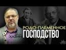 Михаил Хазин и ведущий Дмитрий Таран.Мировая элита играет по своим правилам