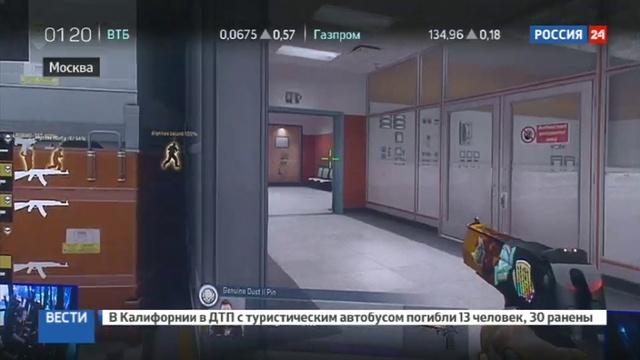 Новости на Россия 24 • В Москве определили лучших игроков в Counter-Strike