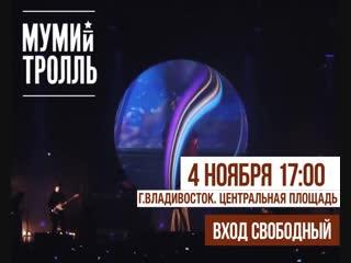 «Мумий Тролль» выступит на центральной площади Владивостока 4 ноября